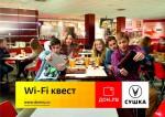 «Дом.ru» приглашает оренбуржцев принять участие в Wi-Fi-квесте