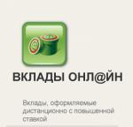 В Поволжском банке выросло количество вкладов через «Сбербанк Онлайн»