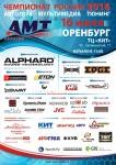 В Оренбурге пройдет чемпионата России по автозвуку и тюнингу АМТ-Евразия