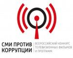Союз журналистов России приглашает журналистов принять участие в конкурсе «СМИ против коррупции»