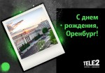 Tele2 дарит горожанам 273 Гб интернета в честь 273-летия Оренбурга