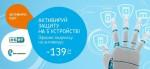 В новом учебном году «Ростелеком» и ESET предлагают надежную защиту всех гаджетов семьи на специальных условиях