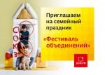 В Оренбурге пройдет семейный праздник «Фестиваль объединений»