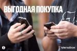 «Яблочный» ценопад в салонах связи «МегаФон»