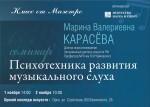 При поддержке Благотворительного фонда Алишера Усманова «Искусство, наука и спорт» в Орске пройдут мастер-классы и семинар