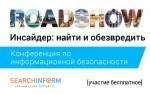 В Оренбурге пройдет бесплатная конференция по защите бизнеса от утечек информации