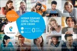 «Ростелеком» начинает предоставление услуг мобильной связи в Оренбургской области: теперь все услуги можно получить у одного оператора