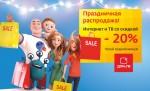 «Дом.ru» объявляет праздничную распродажу