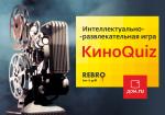 В Оренбурге выберут знатоков кино и ТВ