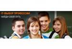 «Ростелеком» завершил прием заявок на конкурс «Классный интернет»