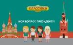 Ростелеком» стал партнером федеральной акции «Классного журнала» «Мой вопрос Президенту!»