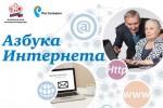 «Ростелеком» и Пенсионный фонд России открыли программу семинаров для преподавателей и организаторов курсов по проекту «Азбука Интернета»