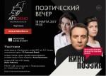 «Кинопоэзией» откроется Фестиваль искусств «АРТ-ОКНО» в Оренбургской области