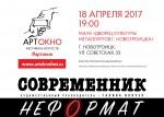Гастроли «Московского театра «Современник» пройдут в Оренбургской области при поддержке Благотворительного фонда Алишера Усманова «Искусство, наука и спорт»