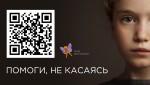 «Помоги, не касаясь»: Ксения Раппопорт презентовала на ПМЭФ уникальный проект для помощи детям-бабочкам