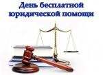 Всероссийского единого дня оказания юридической помощи