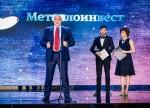 Металлоинвест назвал имена лучших работников 2017 года
