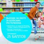 Число подписчиков программы лояльности «Ростелекома» «Бонус» увеличилось в Оренбуржье вдвое
