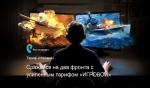 Более тысячи оренбургских интернет-пользователей  выбрали тариф «Игровой»
