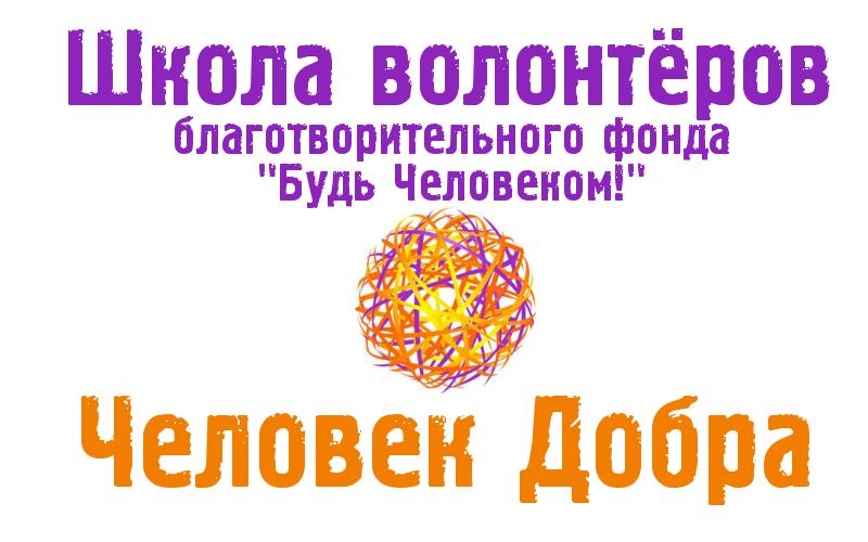 В оренбурге открыт набор в бесплатную