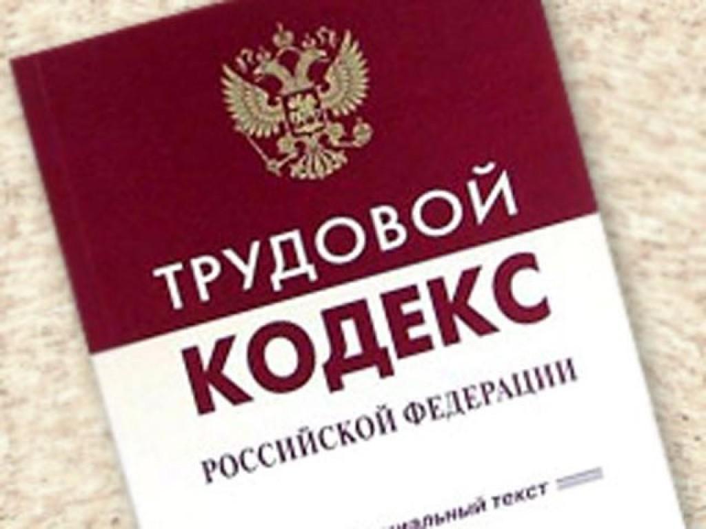 Внесены изменения в статью 64 Трудового кодекса Российской Федерации