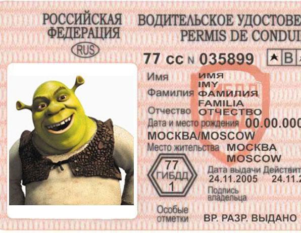 Какое время дается на замену водительского удостоверения наклону