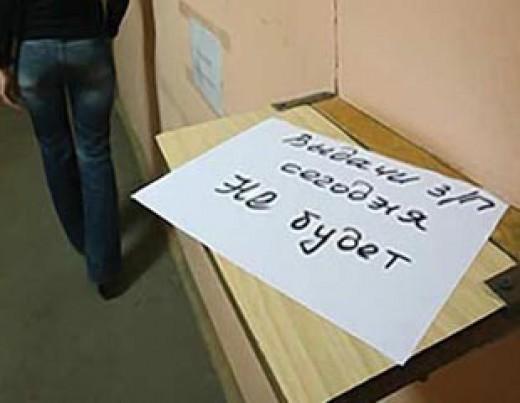 вот если чем грозит задержка заработной платы работодателю занятости Иркутске (Иркутская