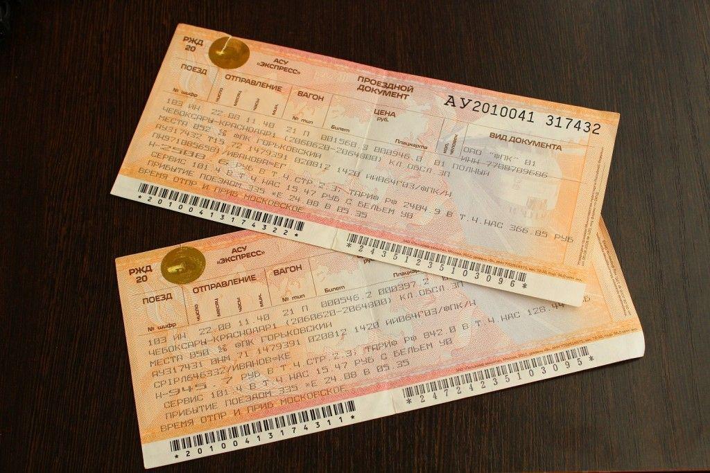 жд билеты нижний новгород лукоянов вашему вниманию список